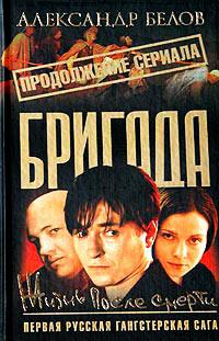 Жизнь после смерти - Александр Белов