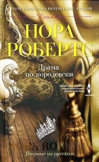 Драма по-королевски - Нора Робертс