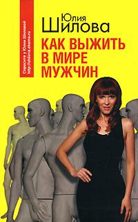 Как выжить в мире мужчин - Юлия Шилова