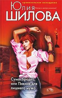 Сумасбродка, или Пикник для лишнего мужа - Юлия Шилова