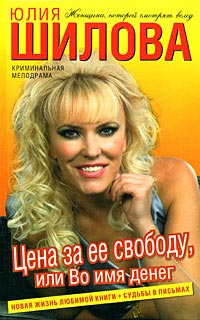 Цена за ее свободу, или Во имя денег - Юлия Шилова