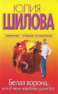 Белая Ворона, или В меня влюблен даже бог - Юлия Шилова