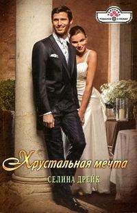 Хрустальная мечта - Селина Дрейк