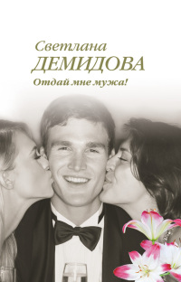 Отдай мне мужа! - Светлана Демидова