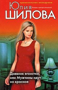 Дневник эгоистки, или Мужчины идут на красное - Юлия Шилова
