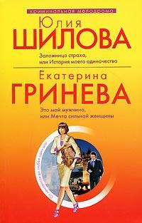 Заложница страха, или история моего одиночества - Юлия Шилова