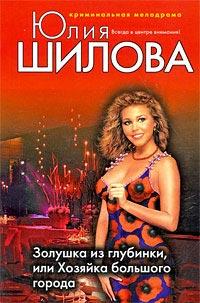 Золушка из глубинки, или Хозяйка большого города - Юлия Шилова
