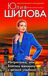 Интриганка, или Бойтесь женщину с вечной улыбкой - Юлия Шилова