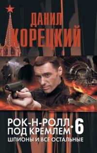 Шпионы и все остальные - Данил Корецкий