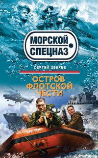 Остров флотской чести - Сергей Зверев
