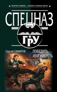 Победить или умереть - Сергей Самаров