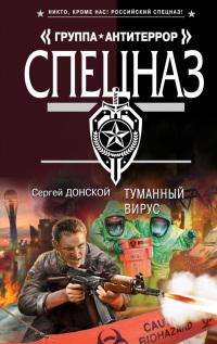 Туманный вирус - Сергей Донской