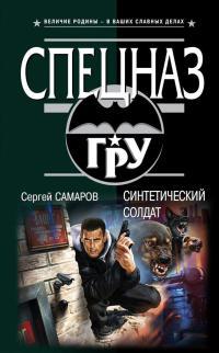 Синтетический солдат - Сергей Самаров