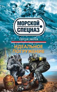 Идеальное погружение - Сергей Зверев