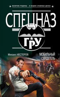 Мобильный свидетель - Михаил Нестеров