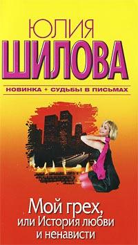 Мой грех, или История любви и ненависти - Юлия Шилова