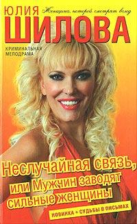 Неслучайная связь, или Мужчин заводят сильные женщины - Юлия Шилова