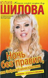 Ночь без правил, или Забросай меня камнями - Юлия Шилова
