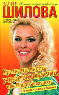 Притягательность женатых мужчин, или Пора завязывать - Юлия Шилова