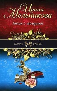 Антик с гвоздикой - Ирина Мельникова