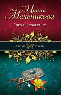 Грех во спасение - Ирина Мельникова