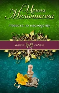 Невеста по наследству - Ирина Мельникова