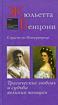 Страсти по императрице. Трагические любовь и судьба великих женщин - Жюльетта Бенцони