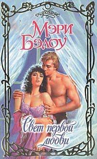 Свет первой любви - Мэри Бэлоу
