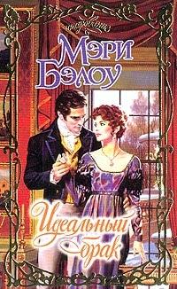 Идеальный брак - Мэри Бэлоу