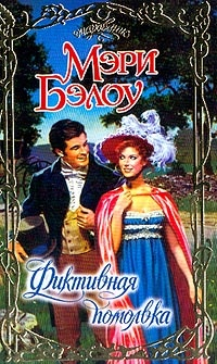 Фиктивная помолвка - Мэри Бэлоу