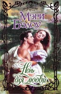 Ночь для любви - Мэри Бэлоу