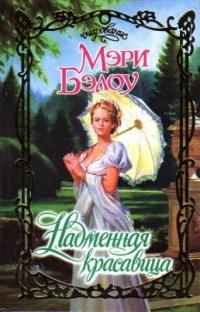 Надменная красавица - Мэри Бэлоу