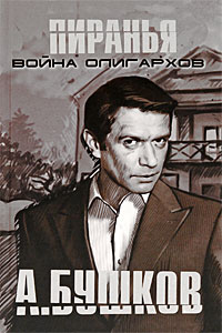 Пиранья. Война олигархов - Александр Бушков
