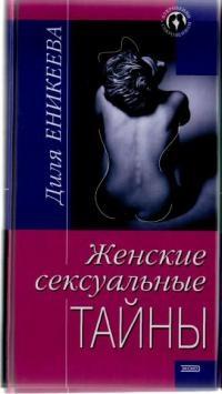Женские сексуальные тайны - Диля Еникеева