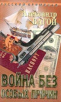 Война без особых причин - Александр Багой