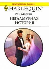 Негламурная история - Рэй Морган