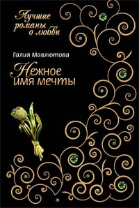 Нежное имя мечты - Галия Мавлютова