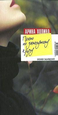 Прямо по замкнутому кругу - Арина Холина