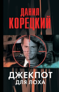 Джекпот для лоха - Данил Корецкий