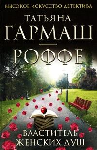 Властитель женских душ - Татьяна Гармаш-Роффе