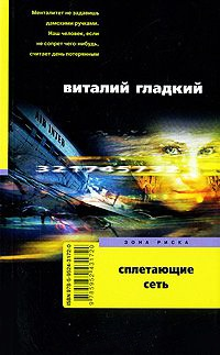 Сплетающие сеть - Виталий Гладкий