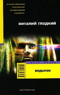 Ведьмак - Виталий Гладкий