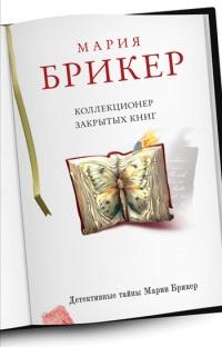 Коллекционер закрытых книг - Мария Брикер