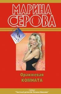 Оранжевая комната - Марина Серова