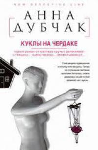 Куклы на чердаке - Анна Дубчак