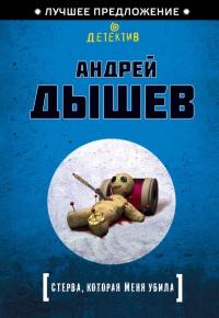 Стерва, которая меня убила - Андрей Дышев