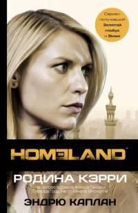 Homeland: Родина Кэрри - Эндрю Каплан