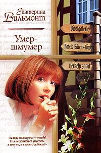Умер-шмумер - Екатерина Вильмонт
