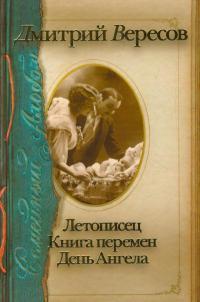 Летописец. Книга перемен. День Ангела - Дмитрий Вересов