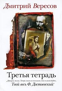 Третья тетрадь - Дмитрий Вересов